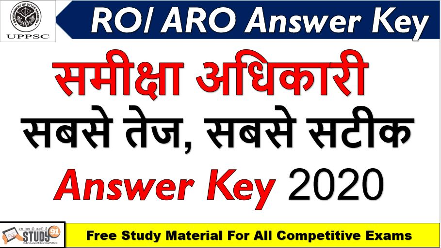 UPPSC RO ARO Answer Key 20th September 2020