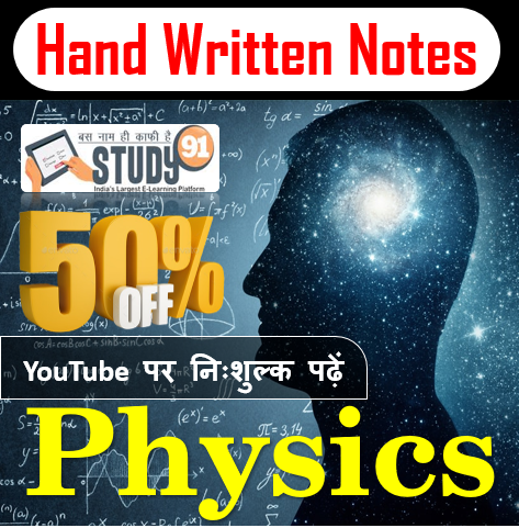 Physics Handwritten Notes (भौतिक विज्ञान) By Nitin Sir