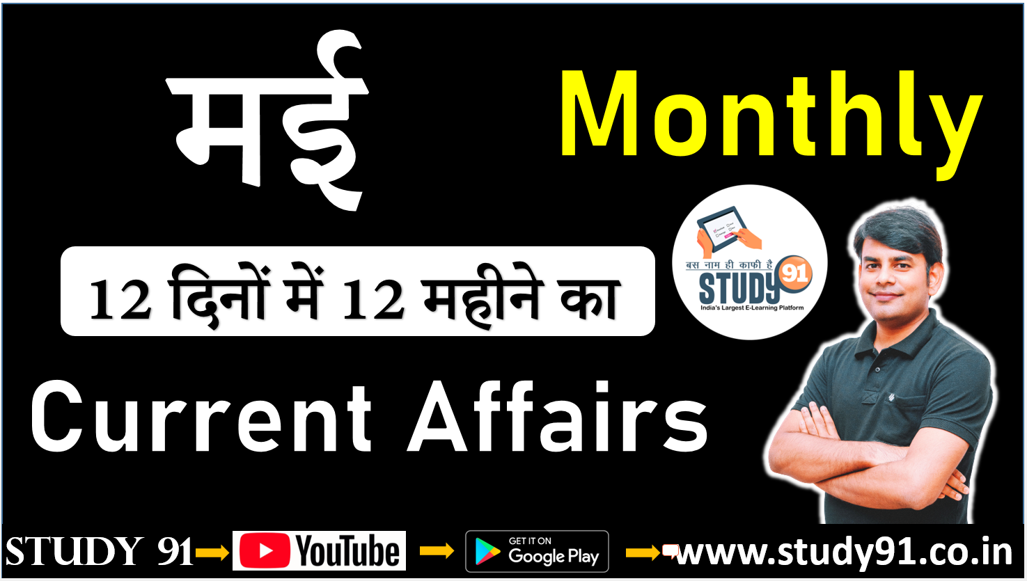 Monthly Current Affairs May 2020 in Hindi with PDF, Test and Video Class
