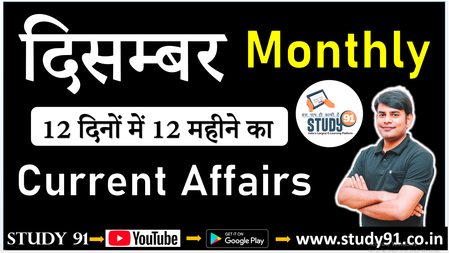 Monthly Current Affairs December 2020 in Hindi with PDF, Test and Video Class