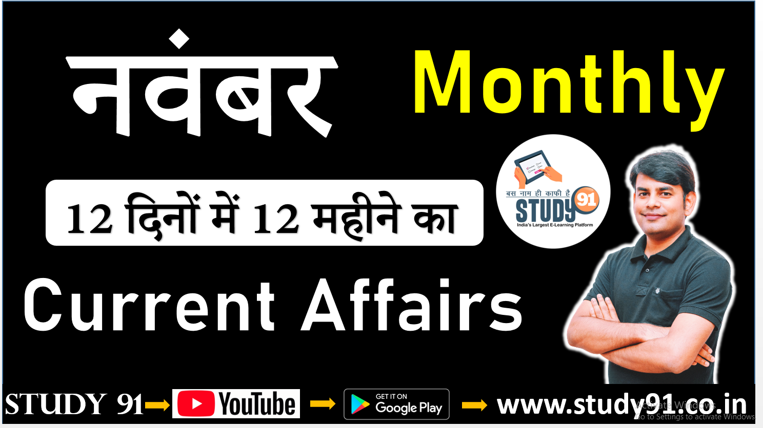 Monthly Current Affairs November 2020 in Hindi with PDF, Test and Video Class