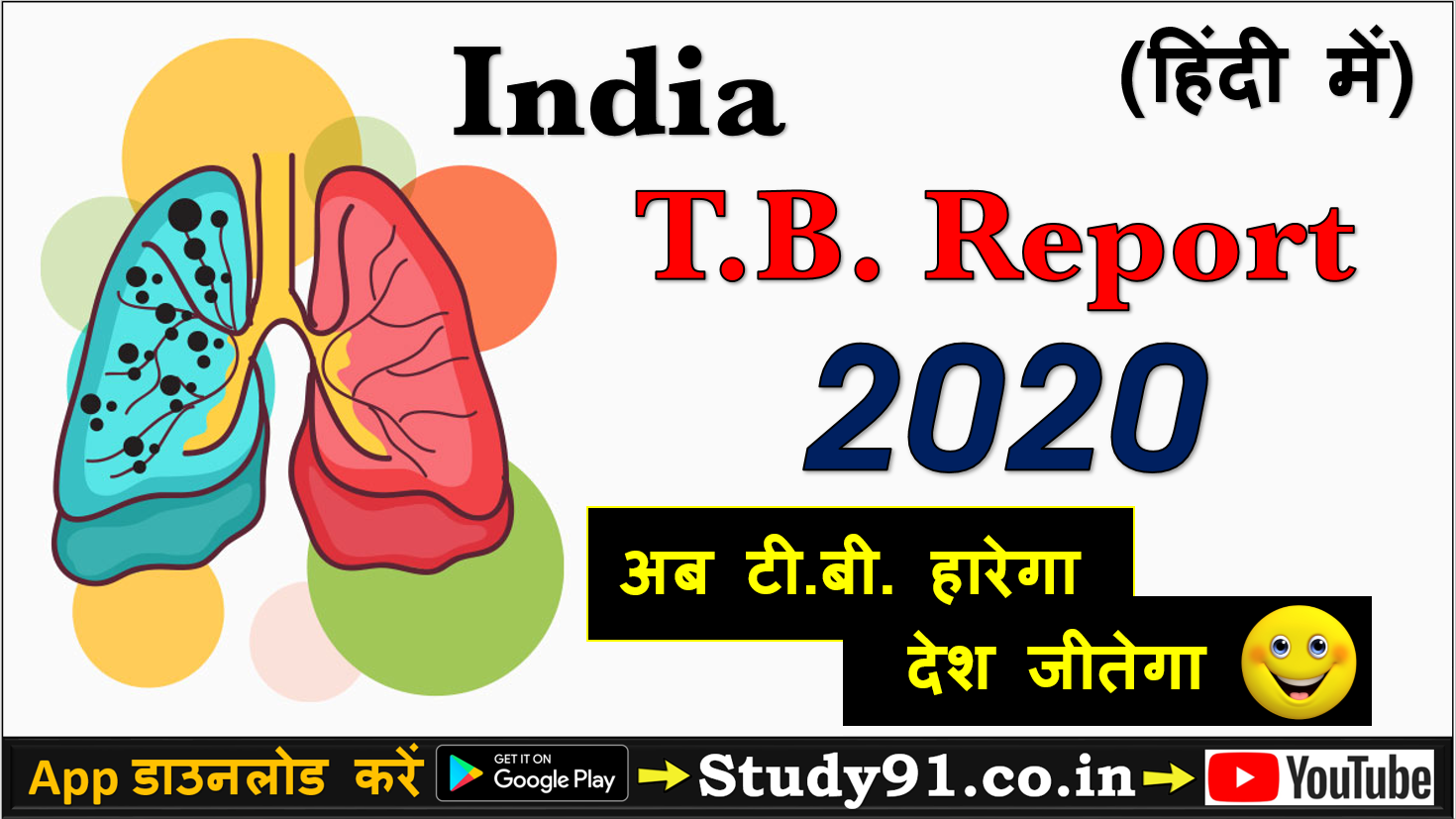 Annual TB Report 2020 By Study91