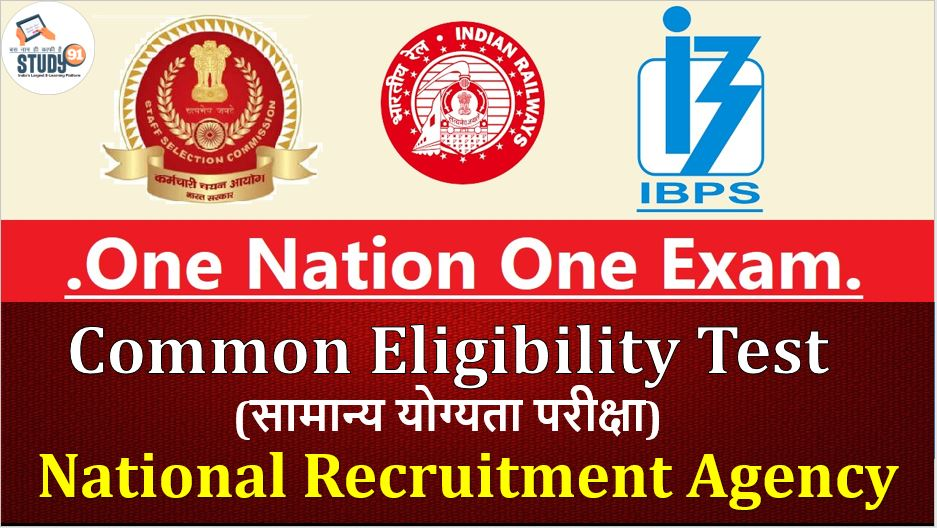 CET - Common Eligibility Test || Samanya Yogyata Parikshan By Study 91