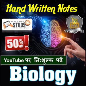 Biology Handwritten Notes (जीवविज्ञान) By Nitin Sir