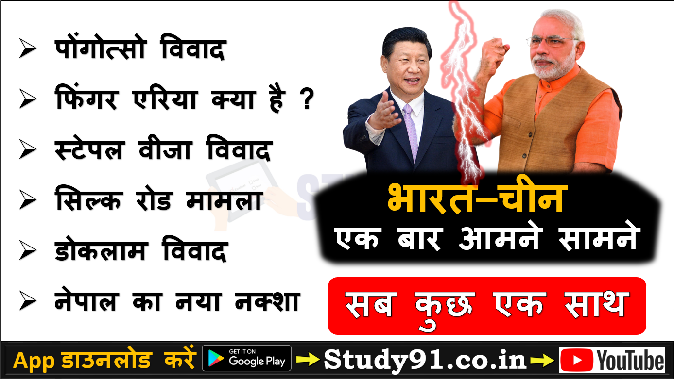 Indo China Vivad - Pongotso Lake, Finger Area, Steple Vija, Silk Road, Doklam Issue