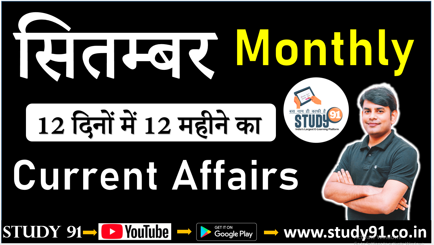 Monthly Current Affairs September 2020 in Hindi with PDF, Test and Video Class